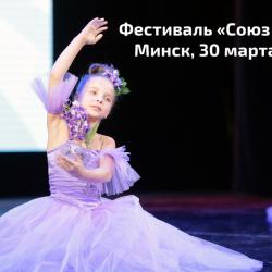 Увидели Минск – влюбились на всю жизнь