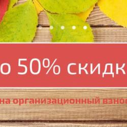 Скидки на осенние фестивали: до 50% на оргвзнос